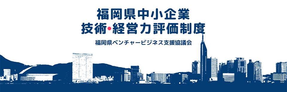 福岡県中小企業技術・経営力評価制度